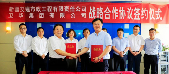 Strategic Cooperation Agreement with Xinjiang Construction