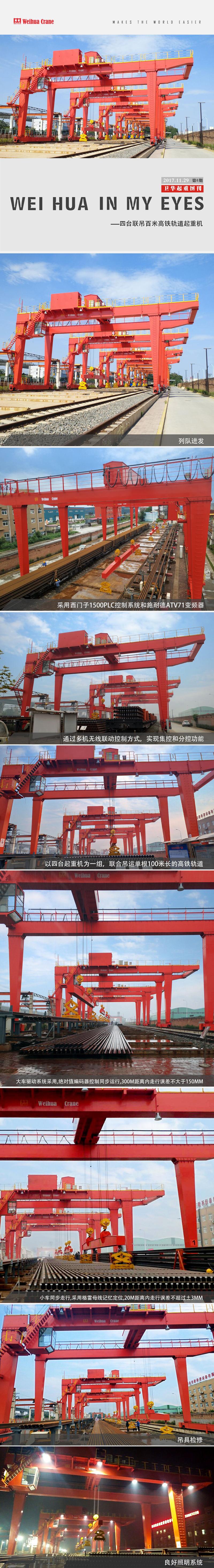 rmg-steel-rail-track-handling