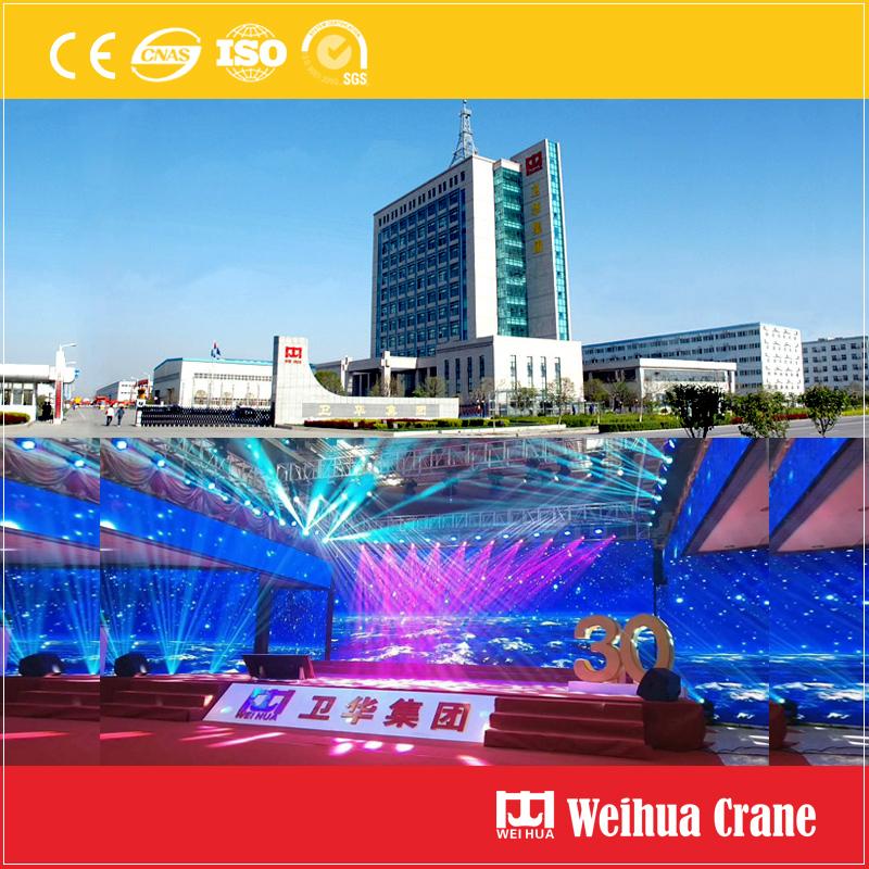 weihua-group